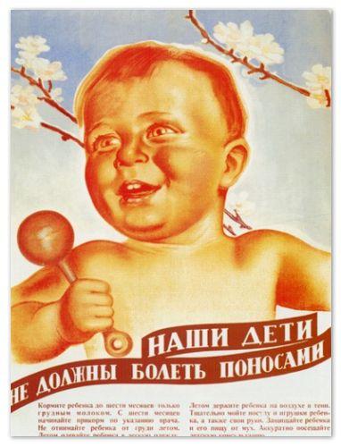 Плакат про понос